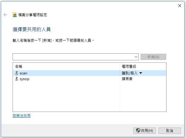 資料夾檔案分享權限設定