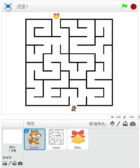 Scratch2_迷宮_畫面1