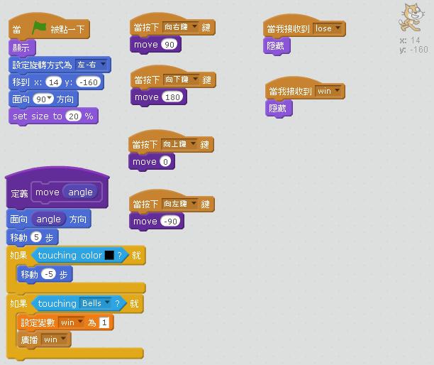 Scratch2_迷宮_程式設計1