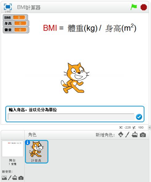 Scratch2_BMI_畫面