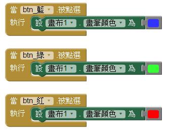 小畫家_程式設計3