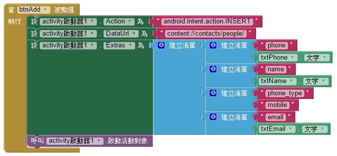 新增聯絡人_程式設計