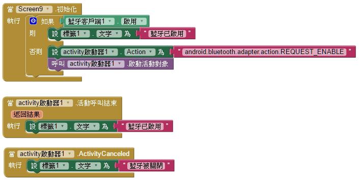 藍牙_程式設計