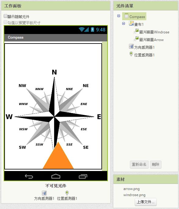 Compass_外觀編排