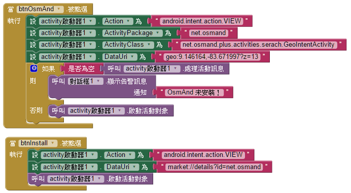 OsmAnd_程式設計