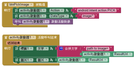 PickImage_程式設計