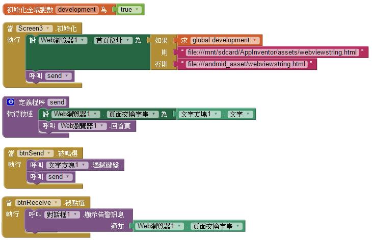 WebViewString_程式設計