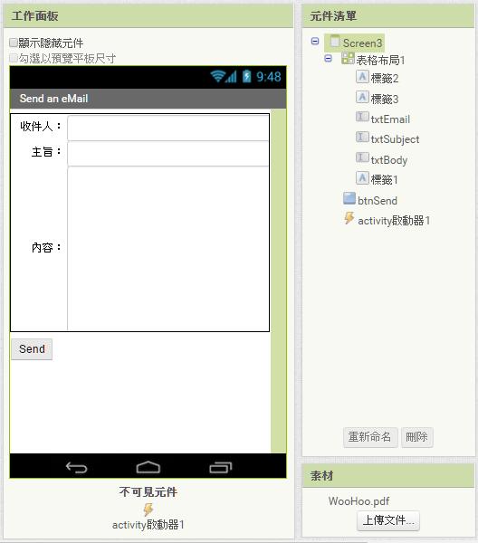 eMail_外觀編排