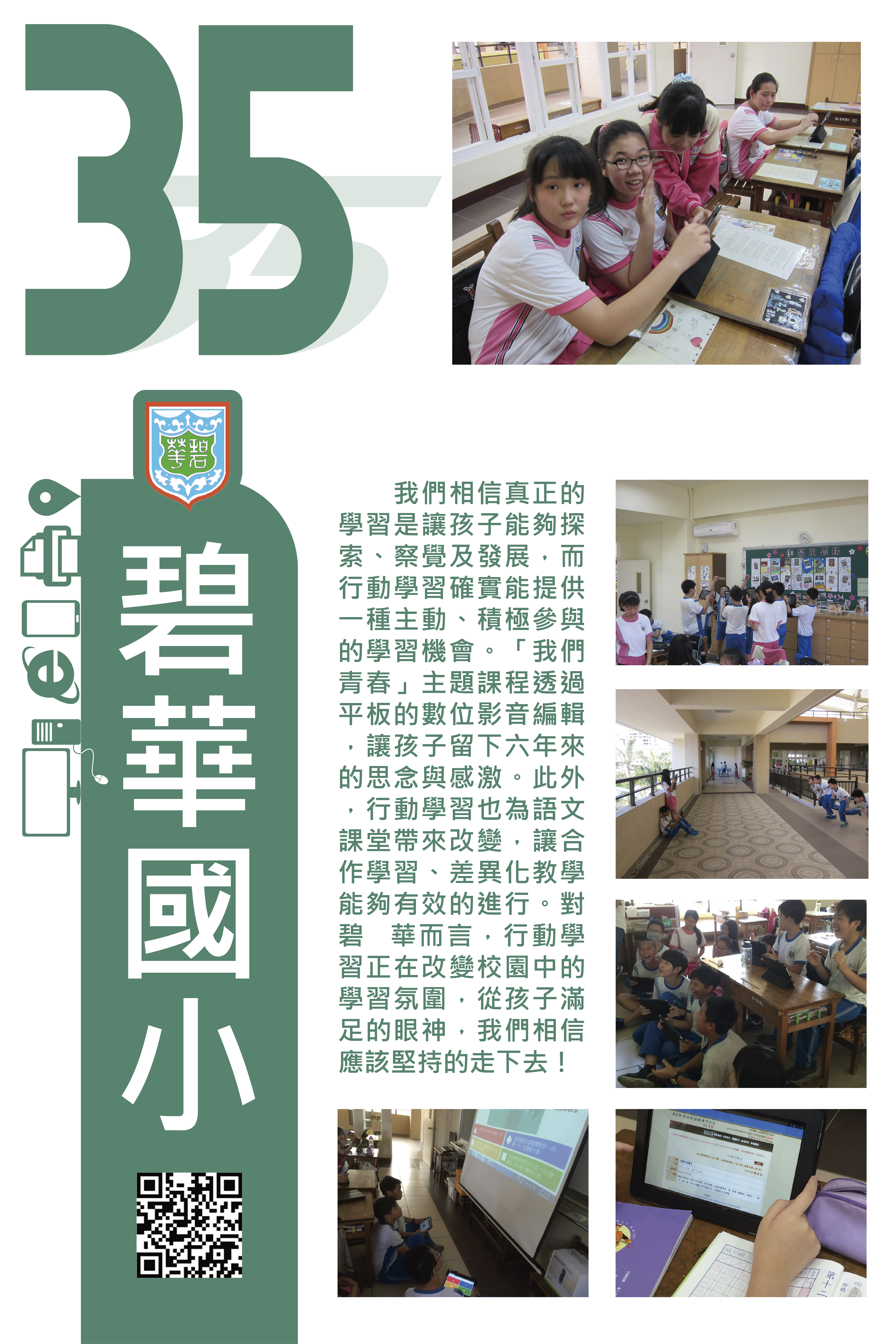 35碧華國小