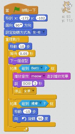 Scratch2練習一_角色1程式