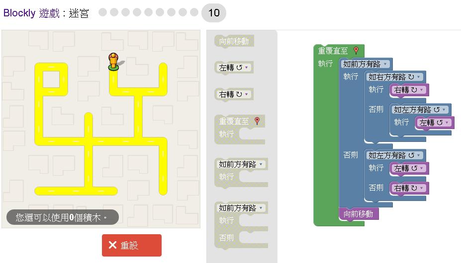 Blockly遊戲:迷官第10關