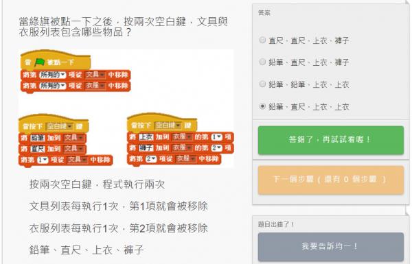 均一教育平台錯誤題(Scratch-資料)